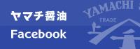 ヤマチ醤油 Facebookページ